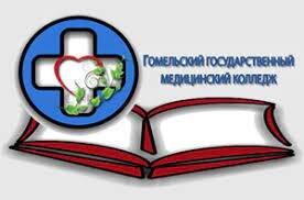 УО «Гомельский государственный медицинский колледж»